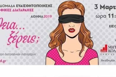 «Αλήθεια…ξέρεις;» ׀ 3 Μαρτίου ׀ Παγκόσμια Εβδομάδα Ευαισθητοποίησης για τις Διατροφικές Διαταραχές, Αθήνα 2019