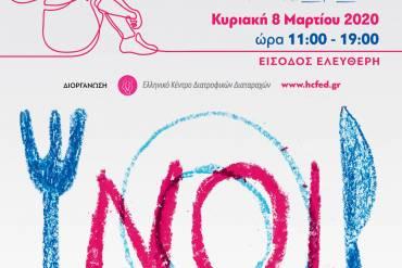 Εκστρατεία ενημέρωσης & ευαισθητοποίησης | Διατροφικές διαταραχές σε παιδιά και εφήβους (2-17 ετών) | 8 Μαρτίου, Αθήνα
